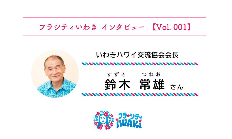フラシティいわき インタビュー Vol.001 いわきハワイ交流協会会長 鈴木常雄さん