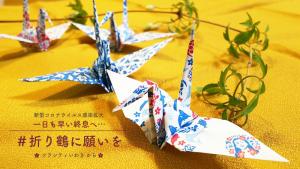 フラシティいわきから折り鶴に願いを込めて