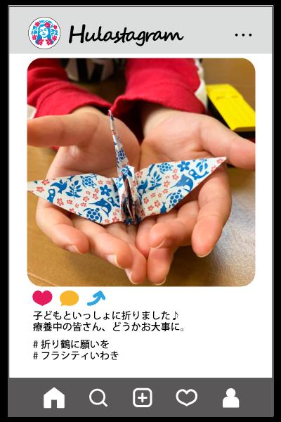 子どもといっしょに折りました♪ 療養中の皆さん、どうかお大事に。 #折り鶴に願いを #新型コロナウイルス #フラシティいわき